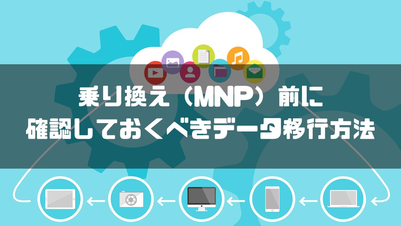 新型iphone12_iphone12pro_乗り換え前のデータ移行方法