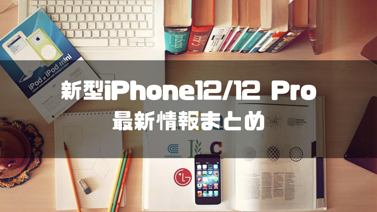 新型iphone12・12pro_最新情報