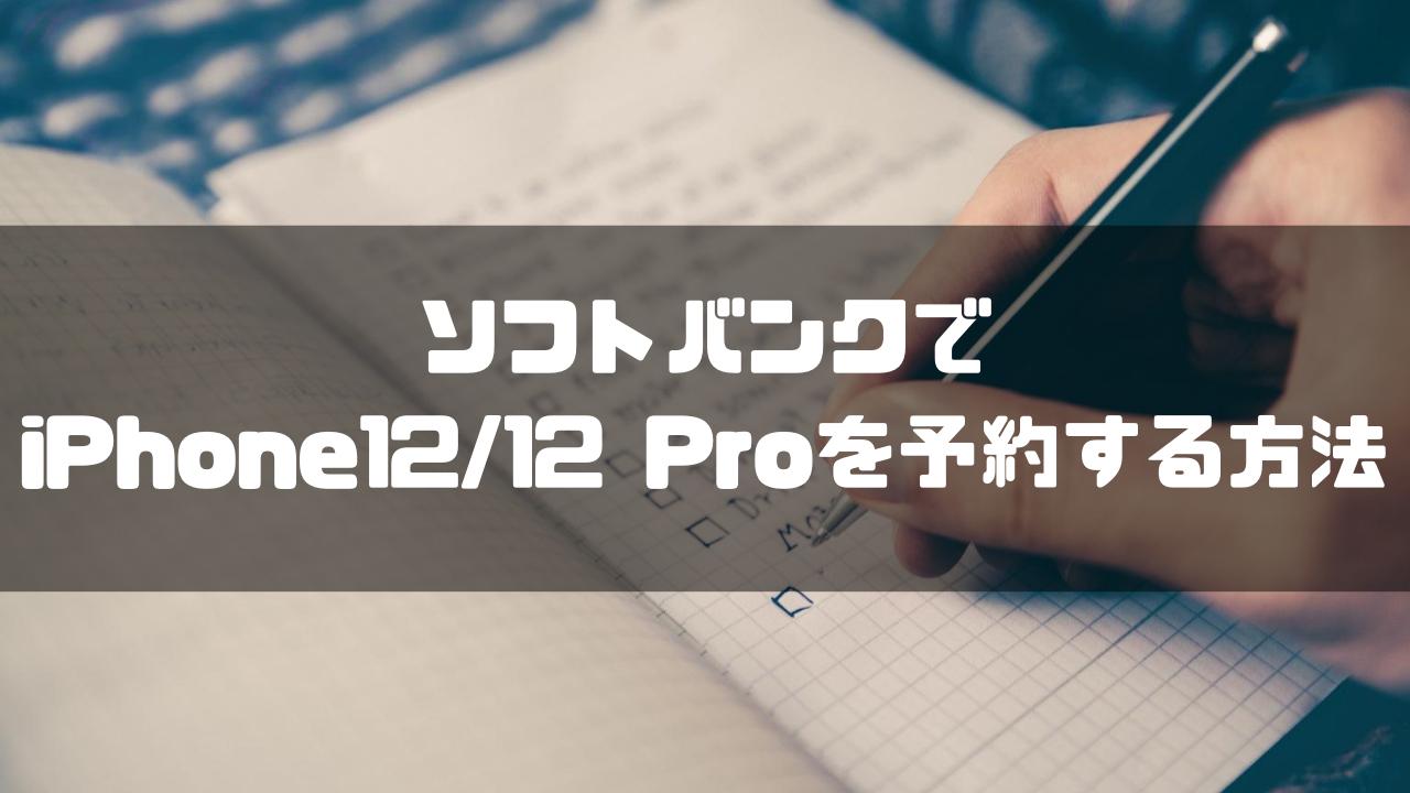 新型iphone12・iphone12pro_ソフトバンクで予約する方法