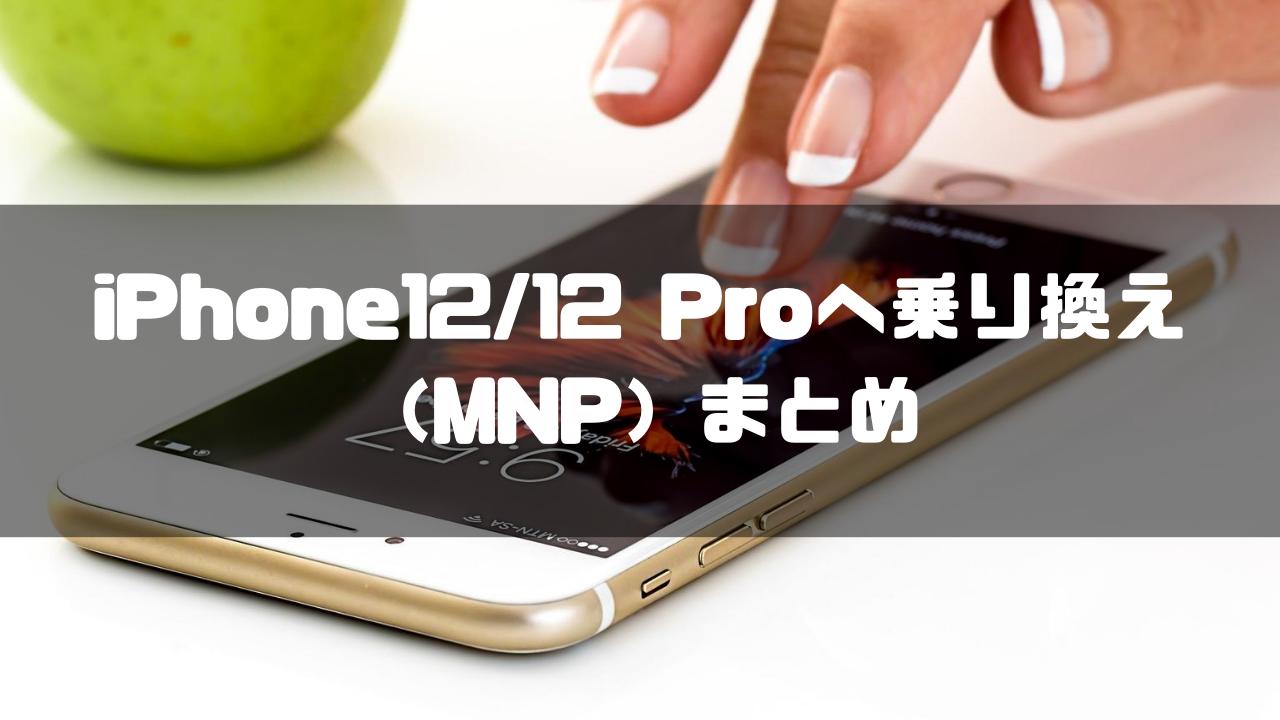 新型iphone・iphone12pro_乗り換えのまとめ