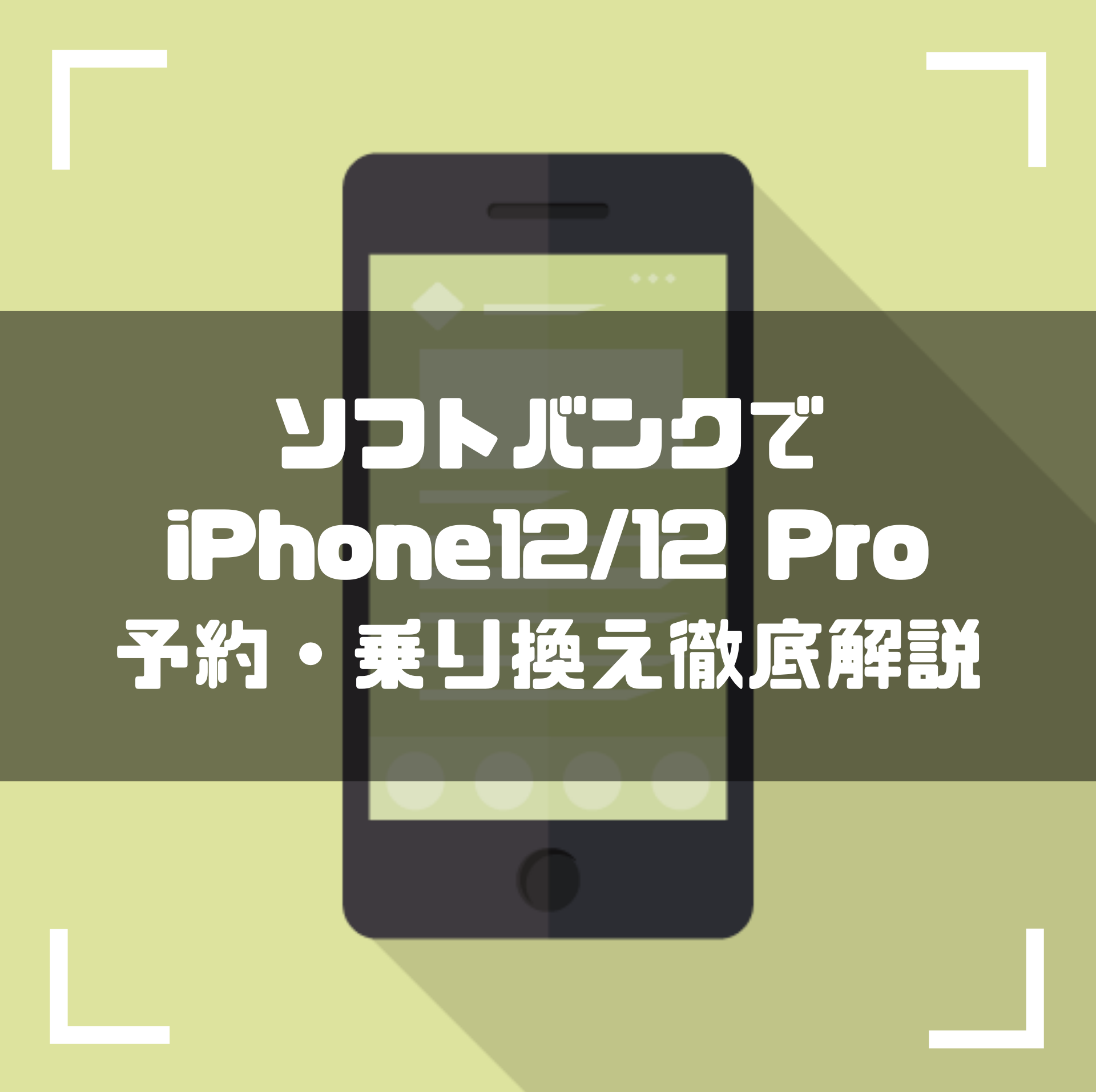 【ソフトバンク】iPhone12の予約・乗り換え手順【料金・お得なキャンペーン・手順を徹底解説】
