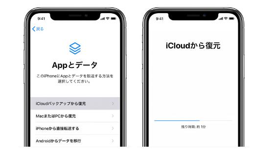 iphone_引き継ぎ_icloudから復元する