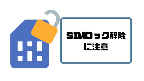 格安SIM_SIMロック