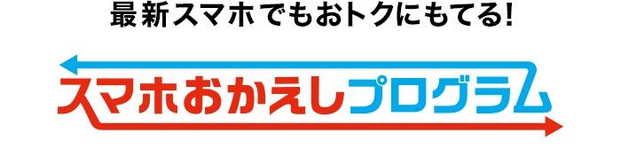 iphone_安い_ドコモのキャンペーンおかえしプログラム