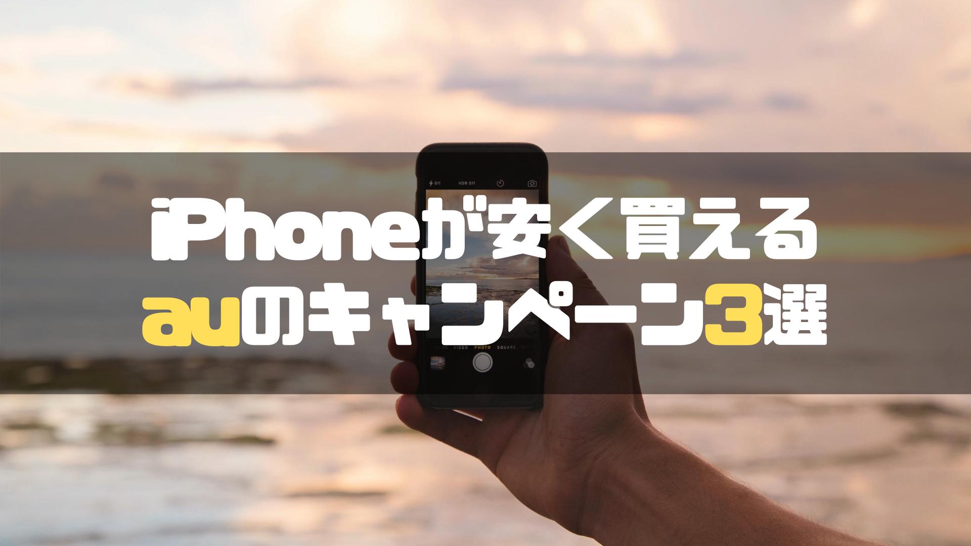 iPhone_au