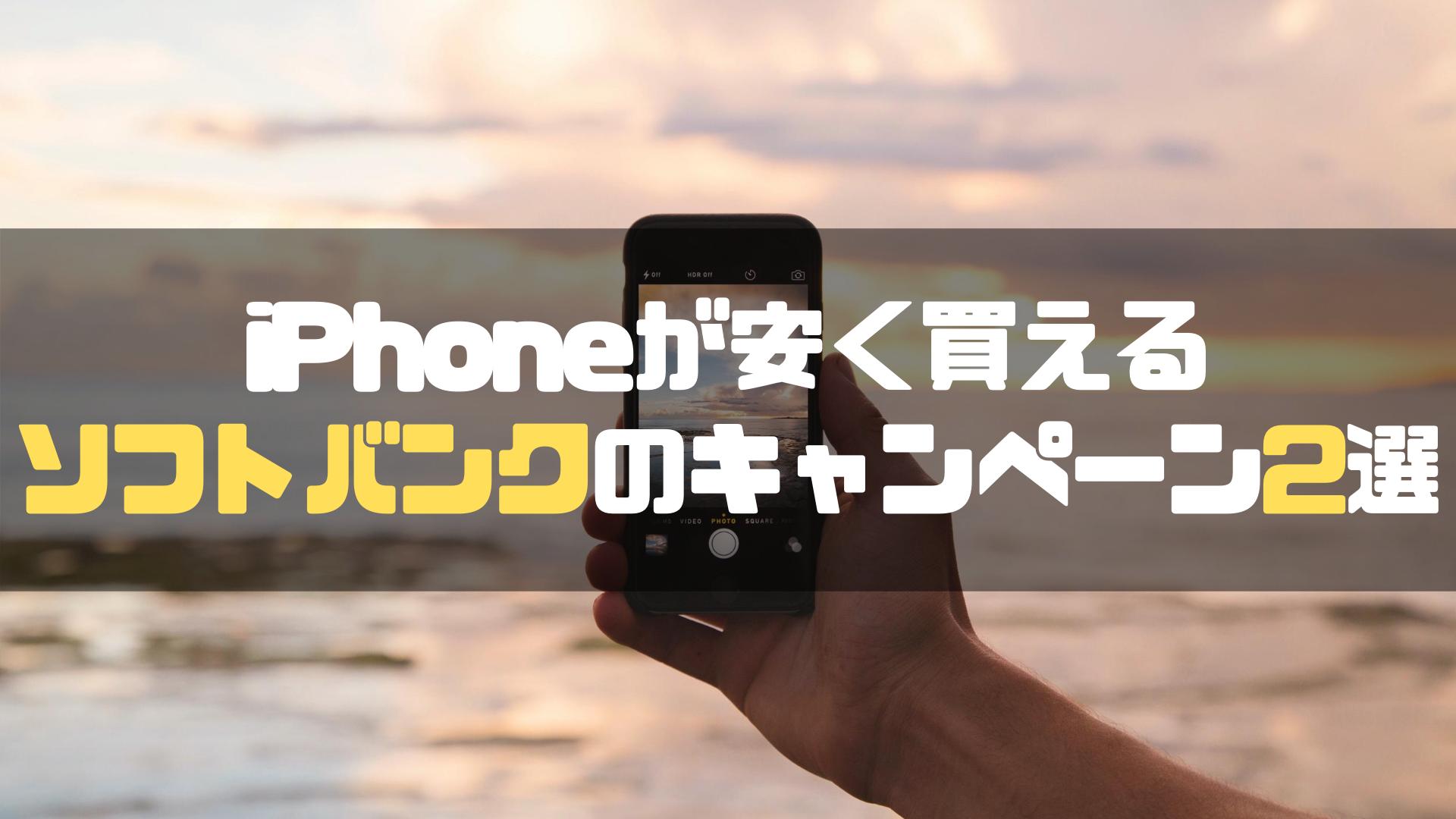 iPhone_ソフトバンク