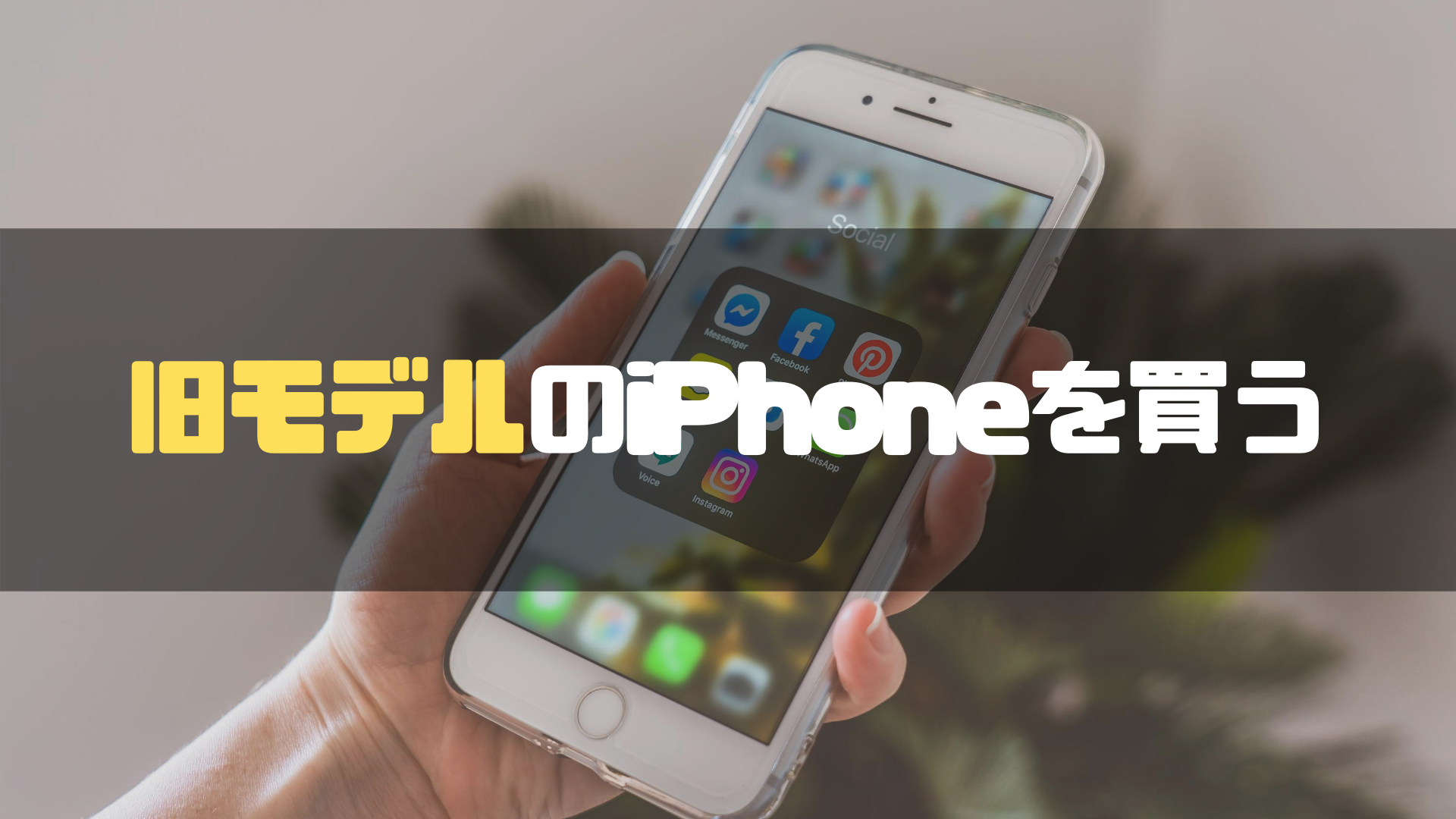 iPhone_旧モデル