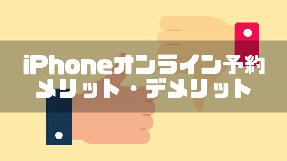 au_iPhone12_乗り換え_MNP_メリット_デメリット