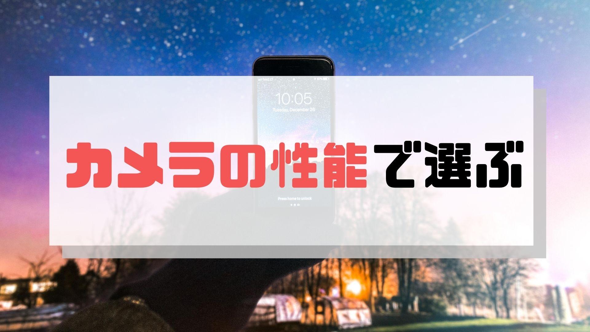 iPhone_おすすめ_カメラ