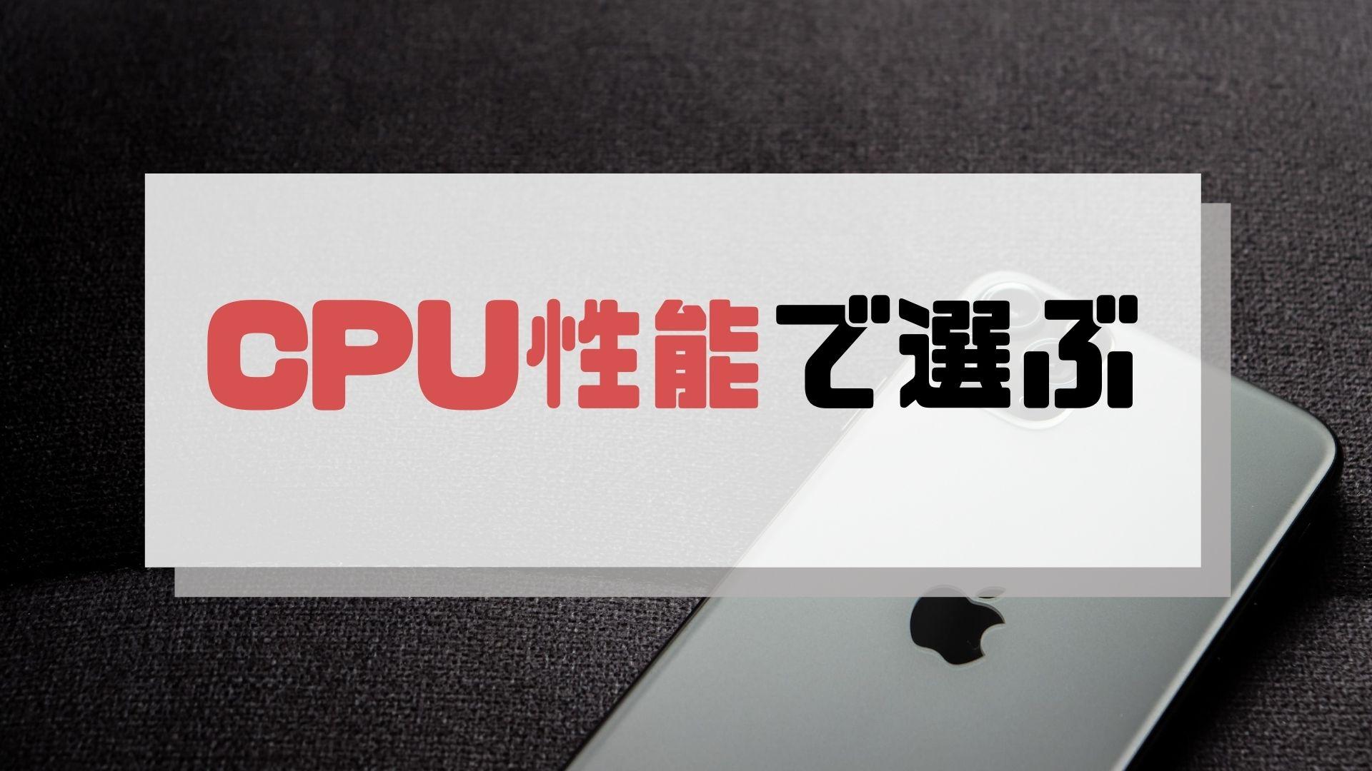 iPhone_おすすめ_CPU