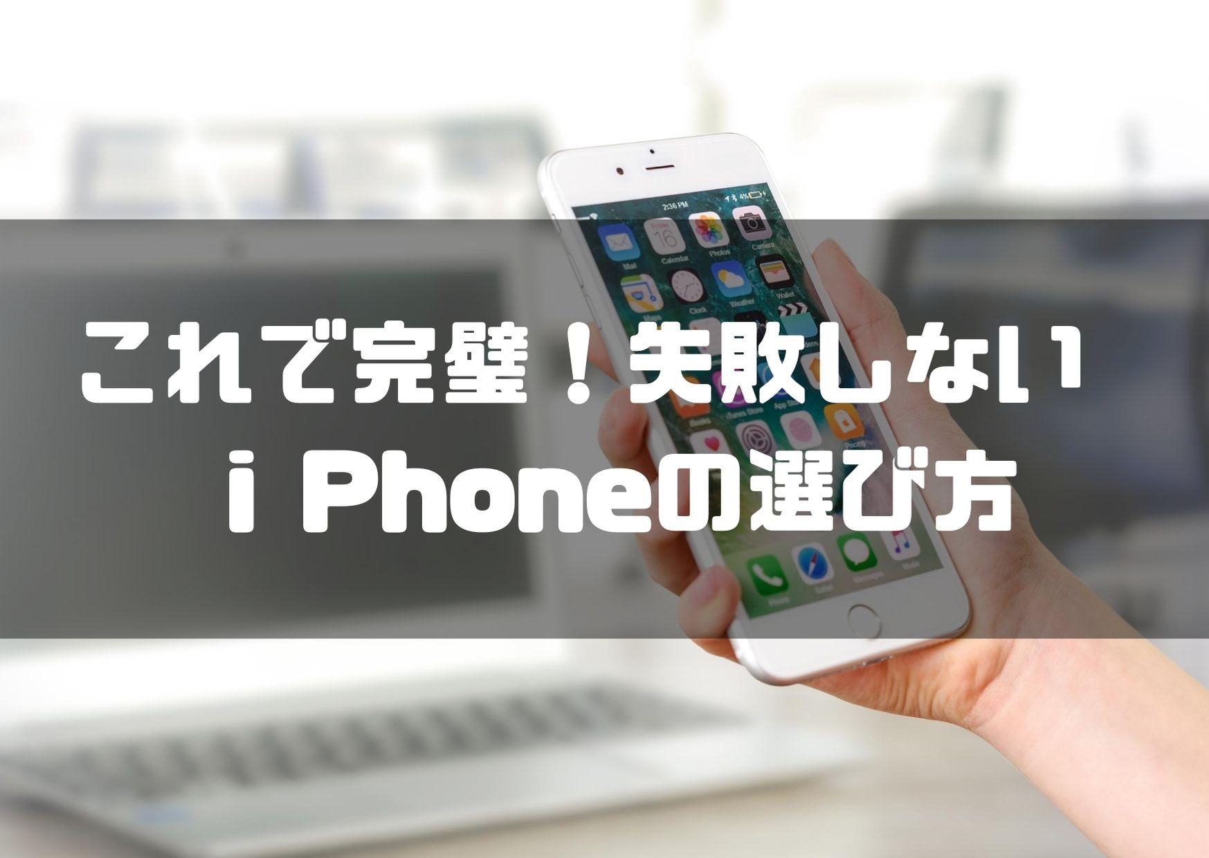 iPhone_おすすめ_選び方