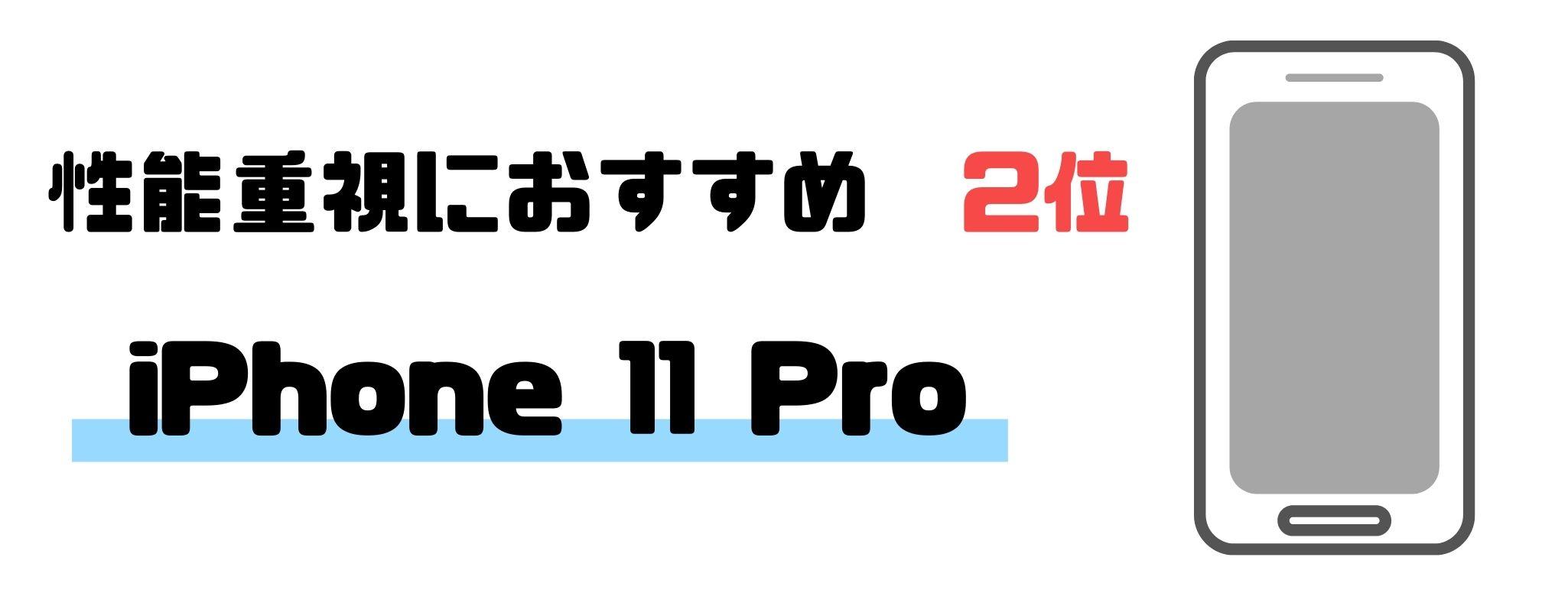 iPhone_おすすめ_性能2