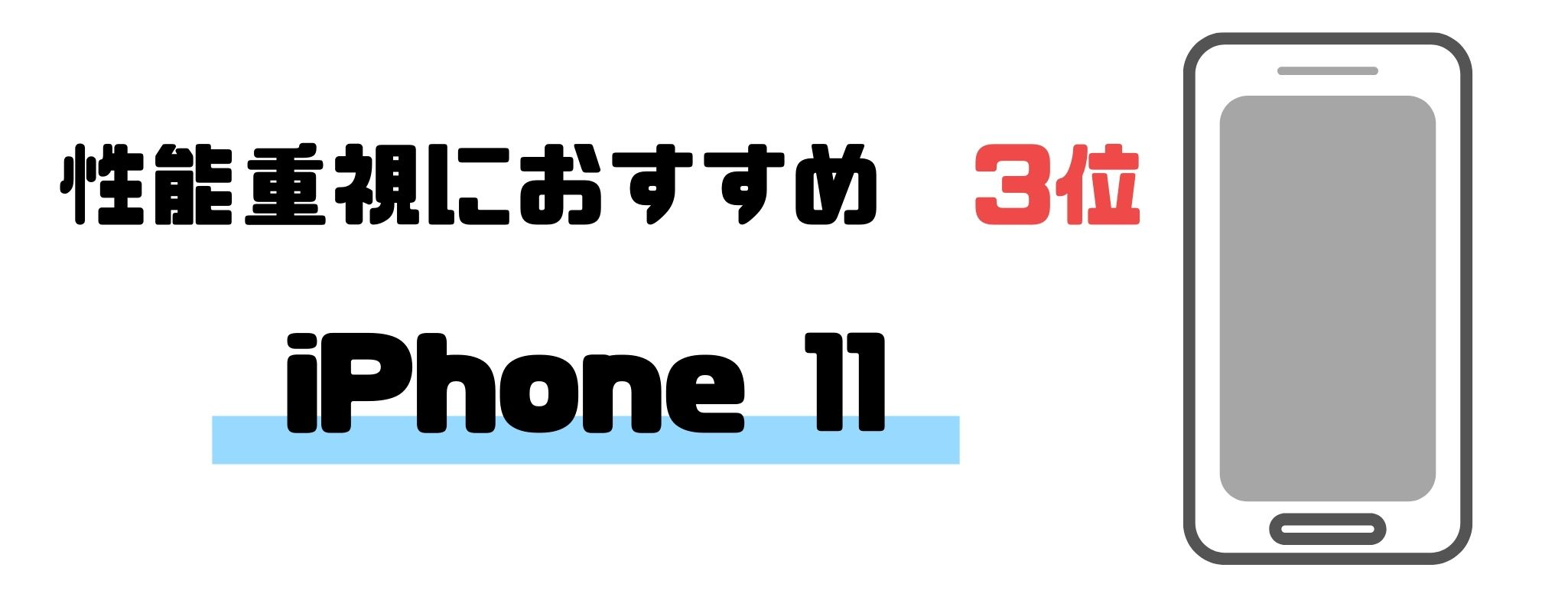 iPhone_おすすめ_性能3