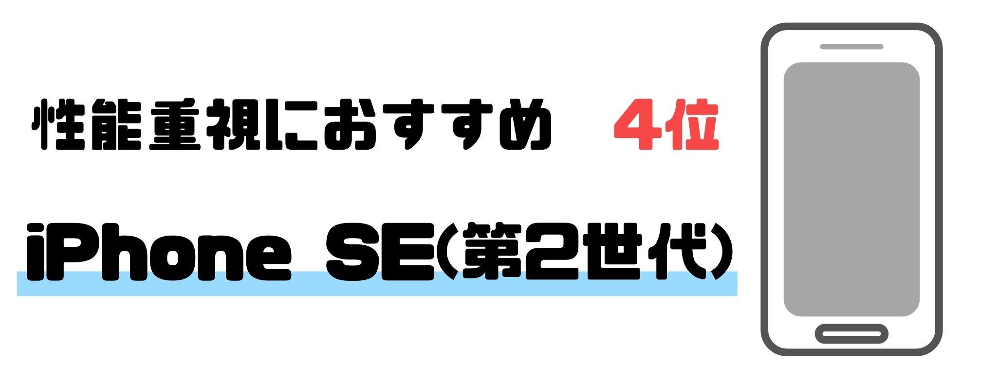 iPhone_おすすめ_性能4