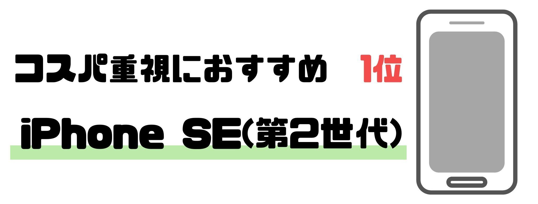 iPhone_おすすめ_コスパ1