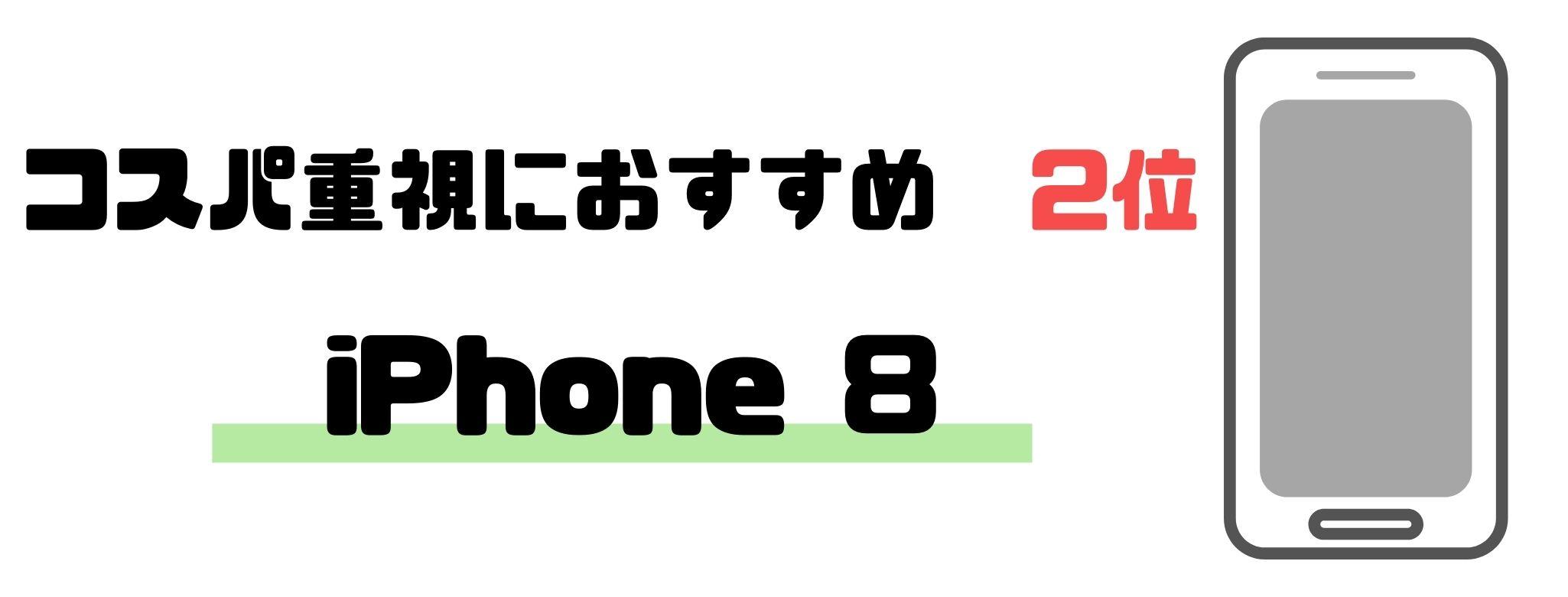 iPhone_おすすめ_コスパ2