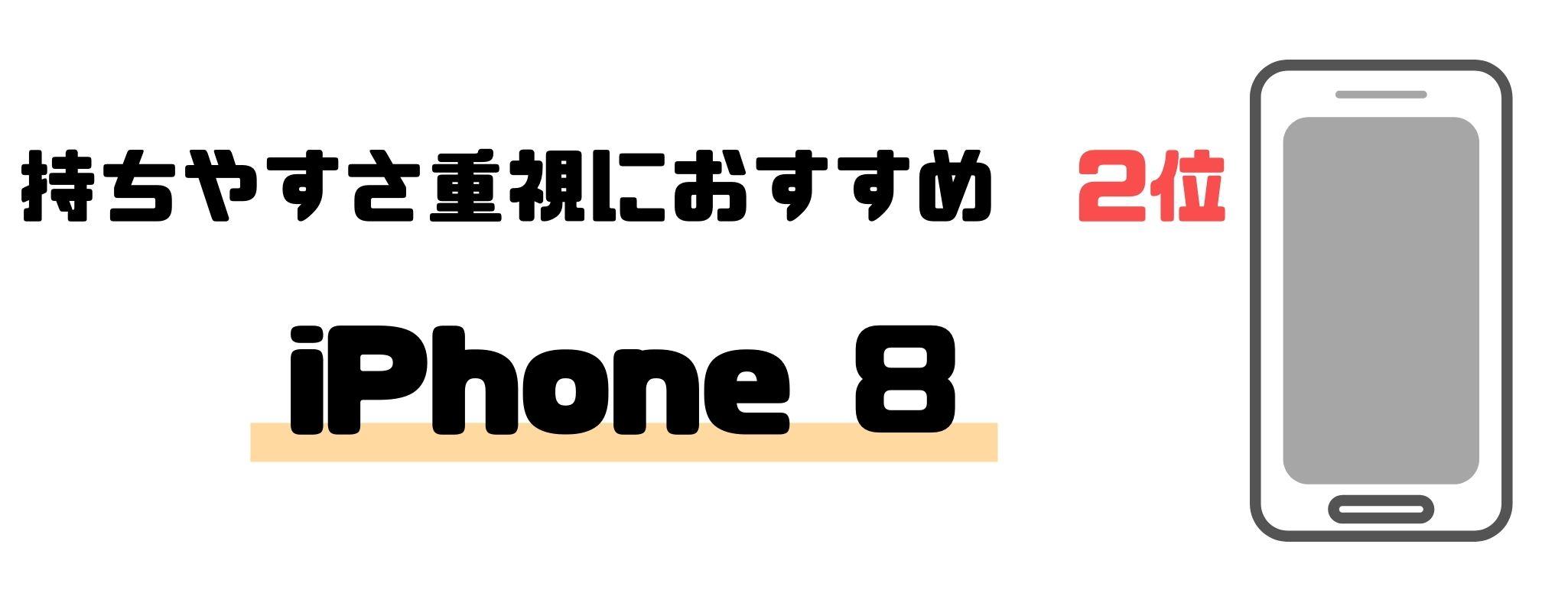 iPhone_おすすめ_持ちやすさ2