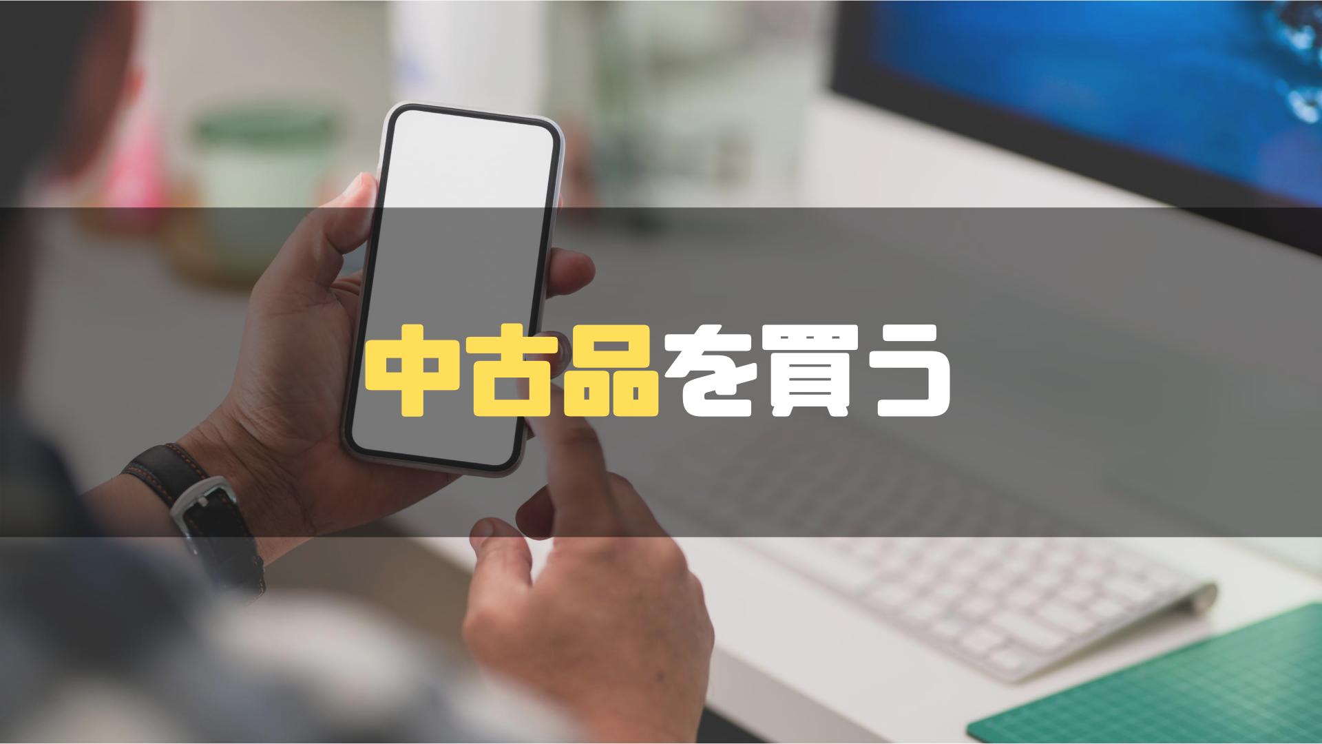 iPhone_中古品