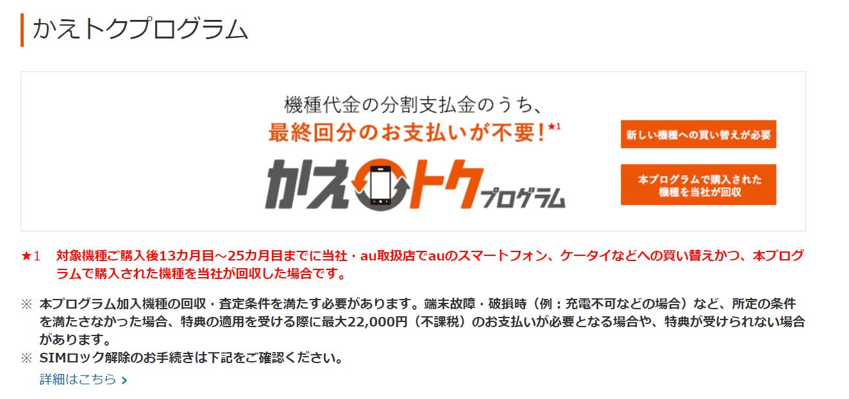 au_iPhone12_乗り換え_MNP_かえトク
