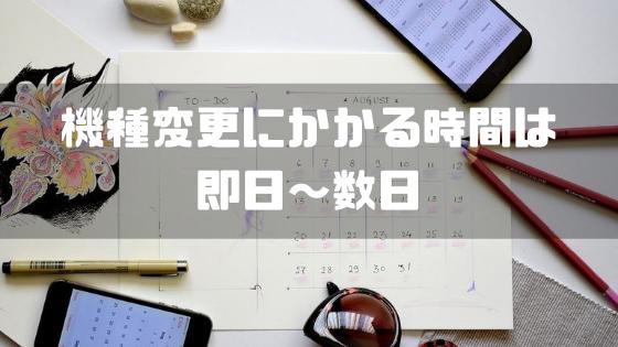 SoftBank_機種変更_かかる時間