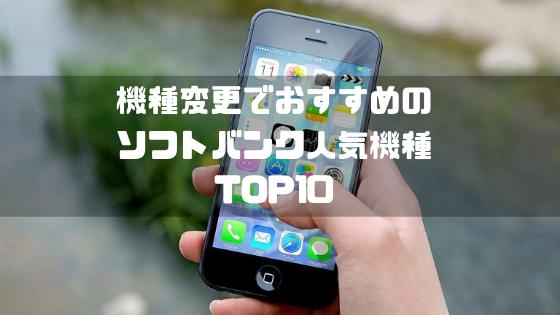 SoftBank_機種変更_人気機種