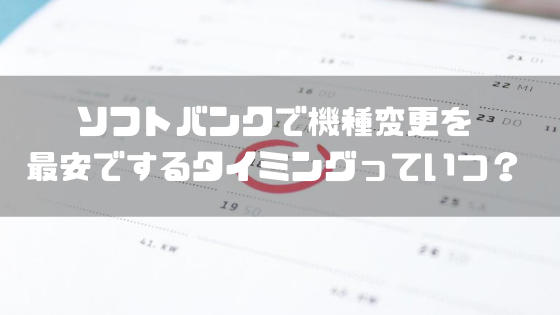SoftBank_機種変更_タイミング