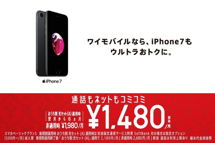 iphone_安い_格安SIMワイモバイル