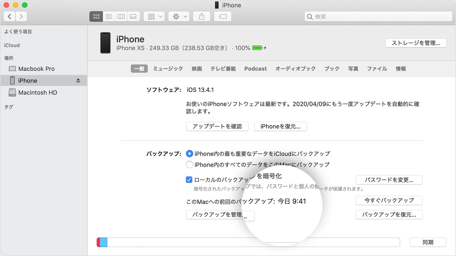 iphone_引き継ぎ_iTunesでバックアップ