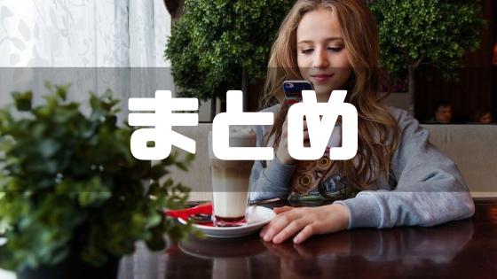 SoftBank_機種変更_まとめ