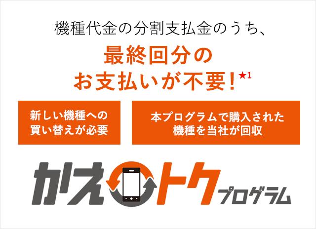 iphone_安い_auのキャンペーンかえトク