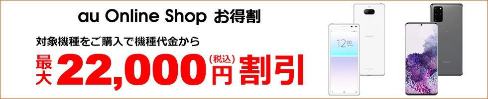 iphone_安い_auオンラインショップお得割り