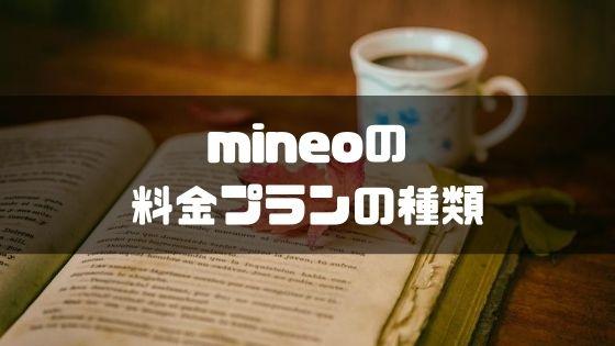 mineo_マイネオ_料金プランの種類