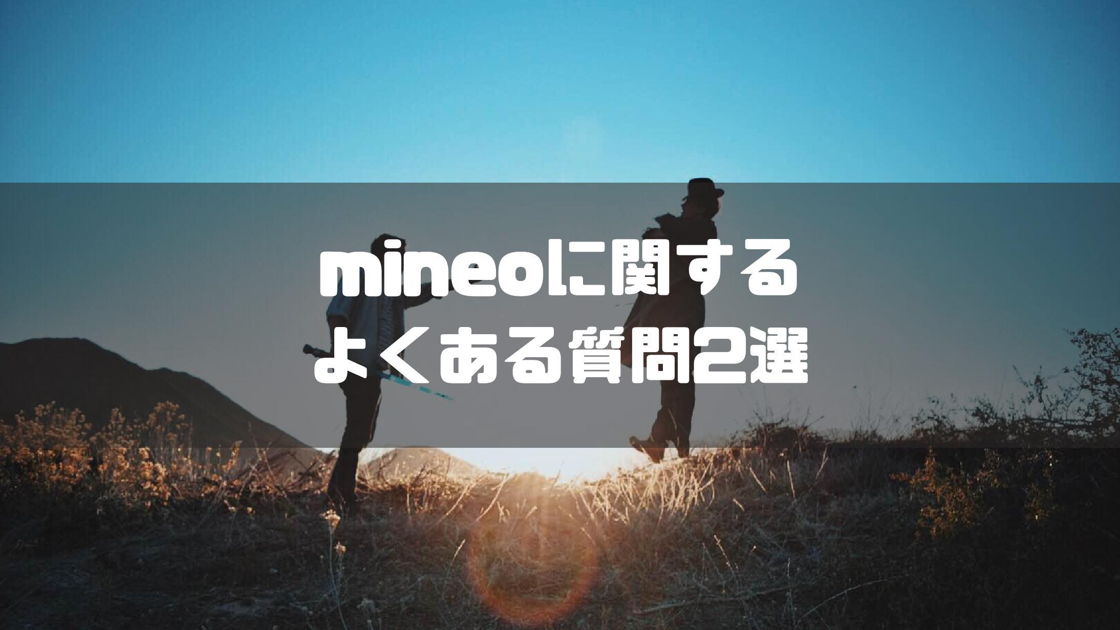 mineo_マイネオ_よくある質問