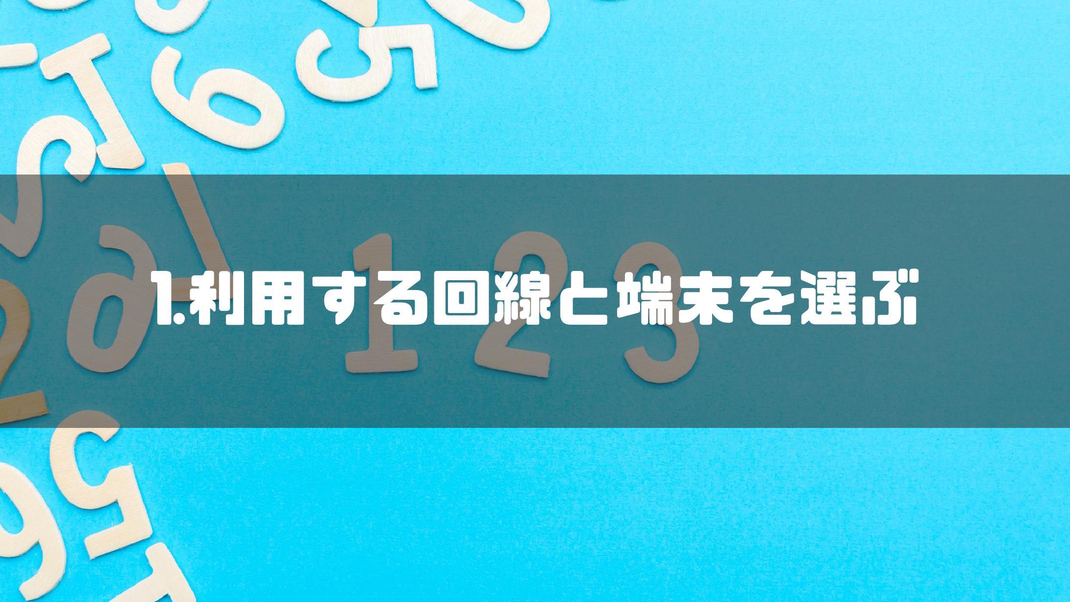 mineo_マイネオ_端末選び_回線