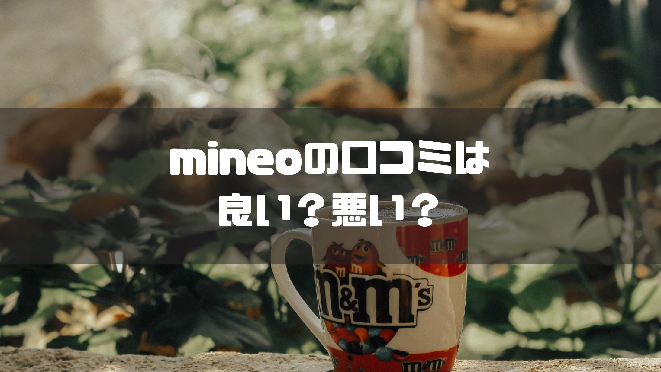mineo_マイネオ_評価_口コミ調査
