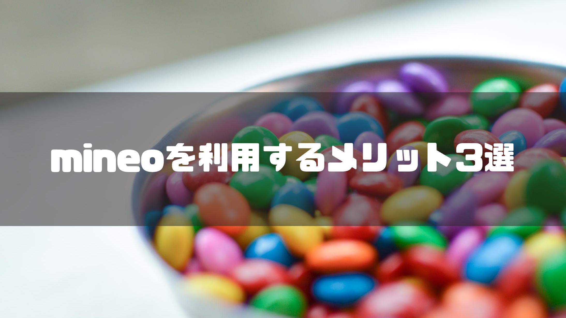 mineo_マイネオ_評価_口コミ_メリット