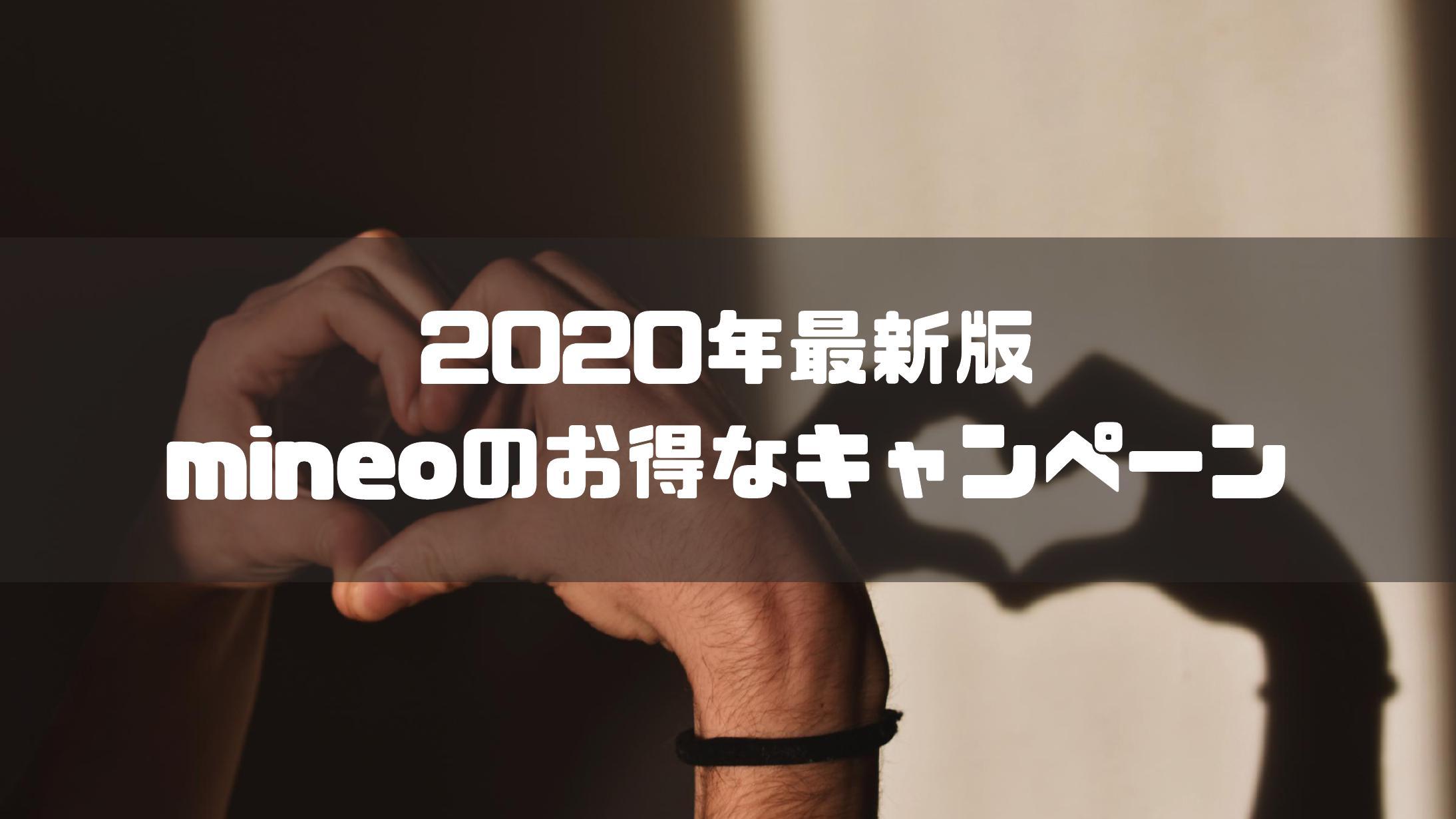 mineo_お得なキャンペーン