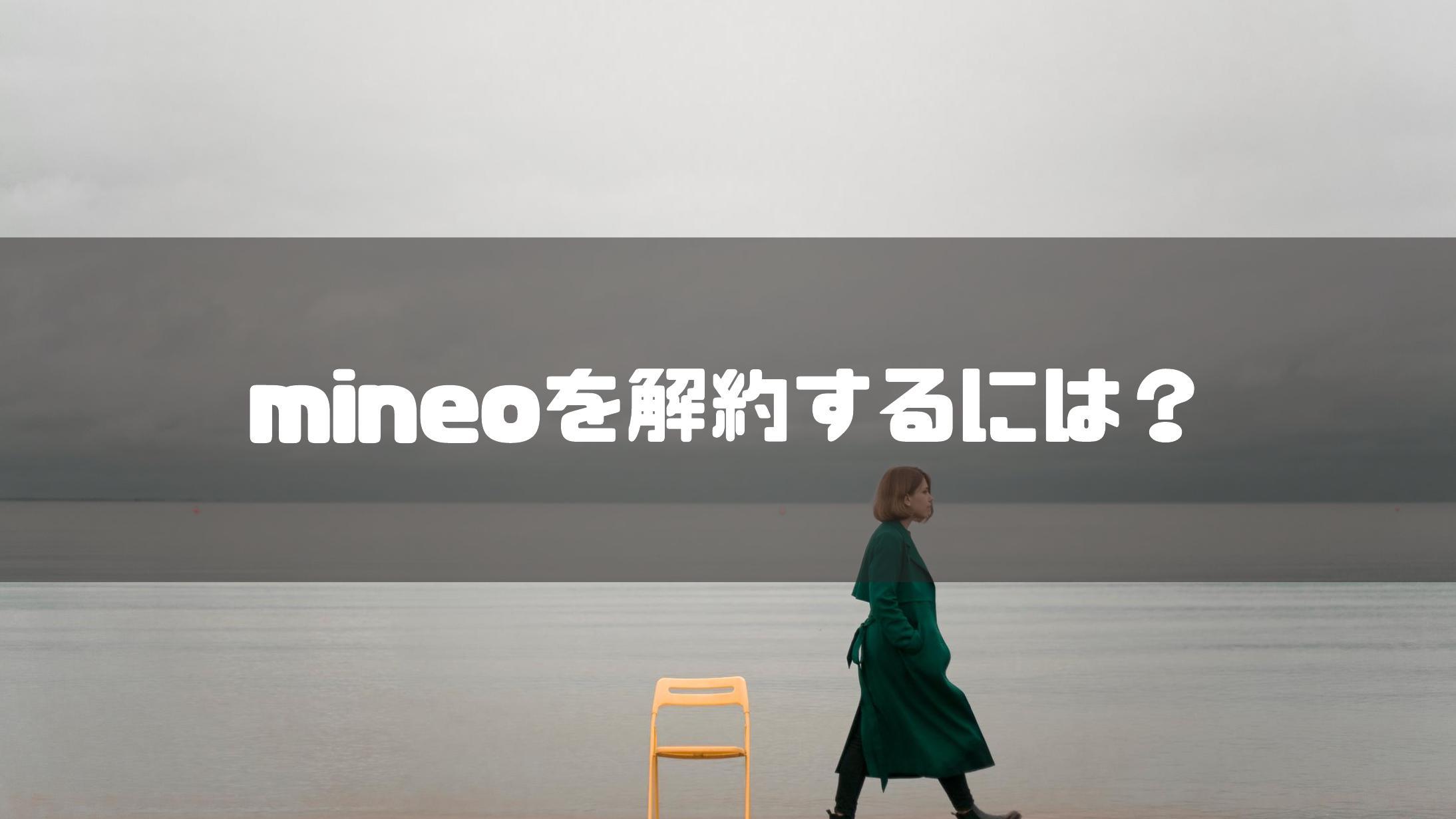mineo_マイネオ_解約方法_手順