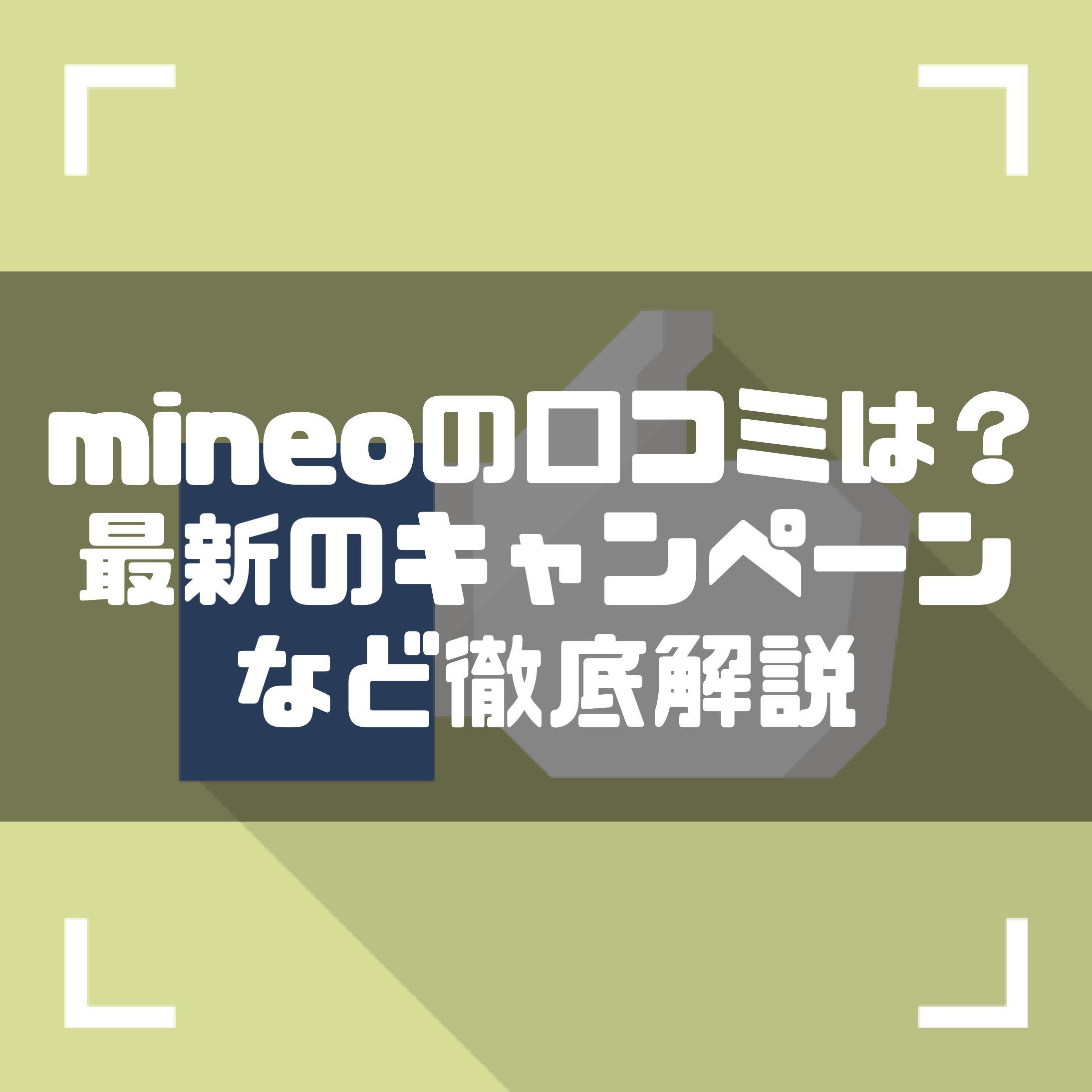 mineo(マイネオ)の評判は最悪?利用者100人に聞いたリアルな口コミからデメリットやメリットを大公開
