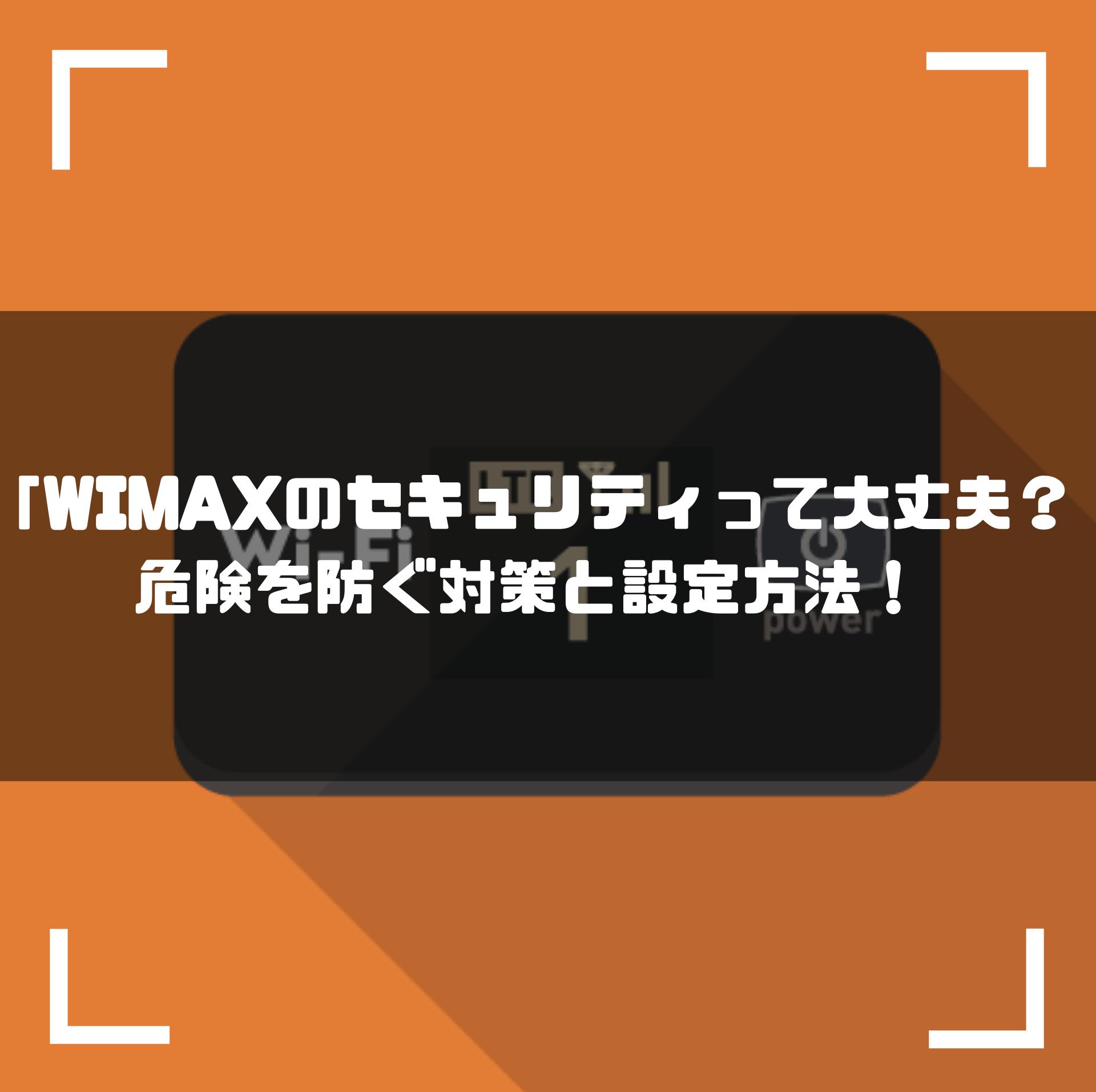 そのWiMAXのセキュリティは要注意!?危険を避ける安全なインターネット活用術