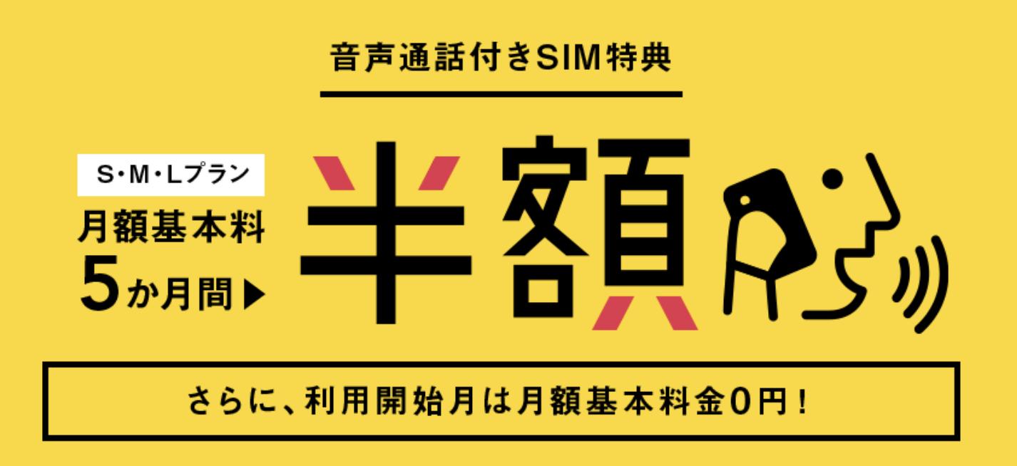 nuro_音声通話SIM特典