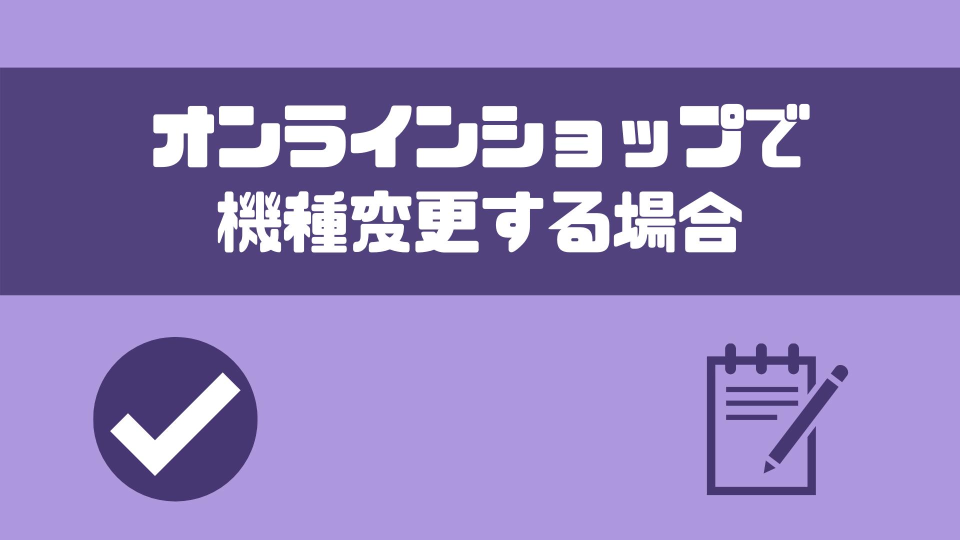 機種変更_オンライン