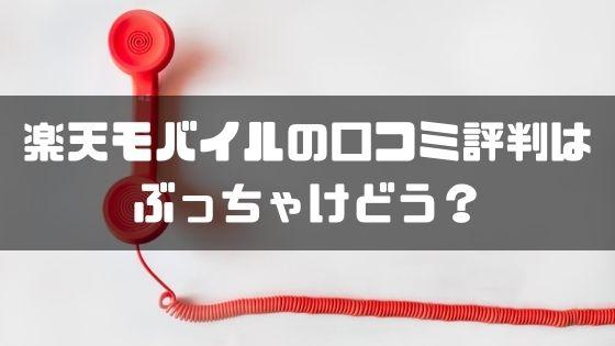 楽天モバイル_口コミ評判