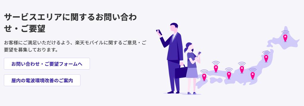 楽天モバイル_エリア