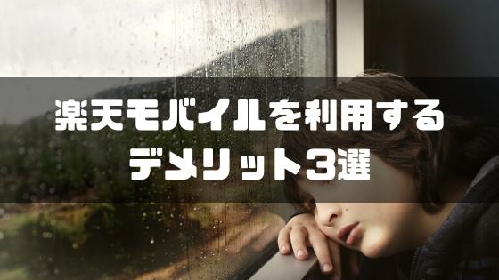楽天モバイル_デメリット