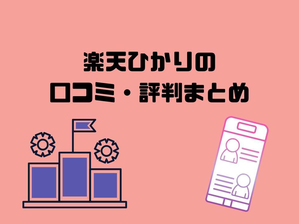 回線 楽天 ネット 楽天モバイル:「楽天ひかり」春の新生活応援キャンペーン