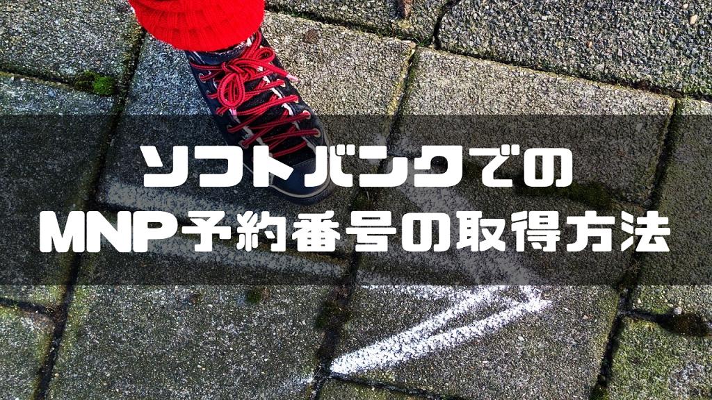 SoftBank_乗り換え_MNP_MNP取得_方法