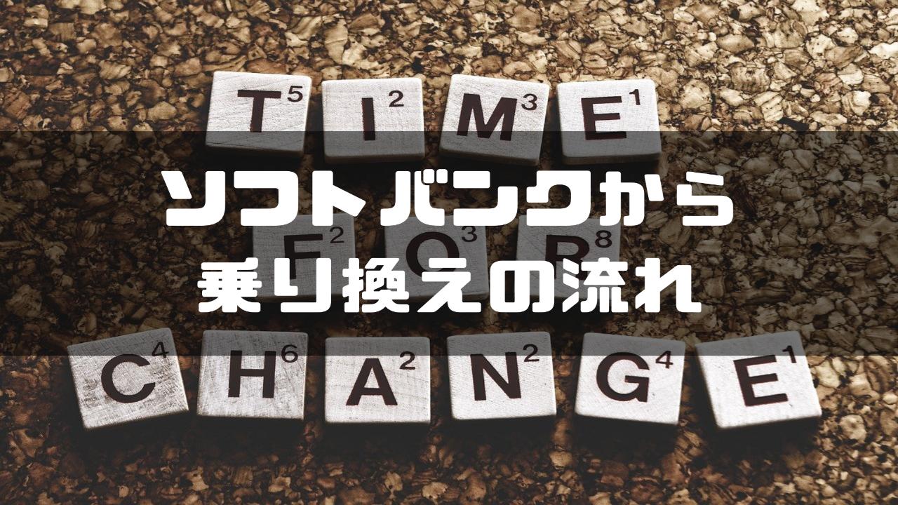 SoftBank_乗り換え_MNP_流れ