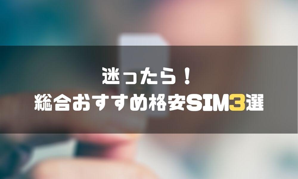 格安SIM_比較_総合_スペック_高水準