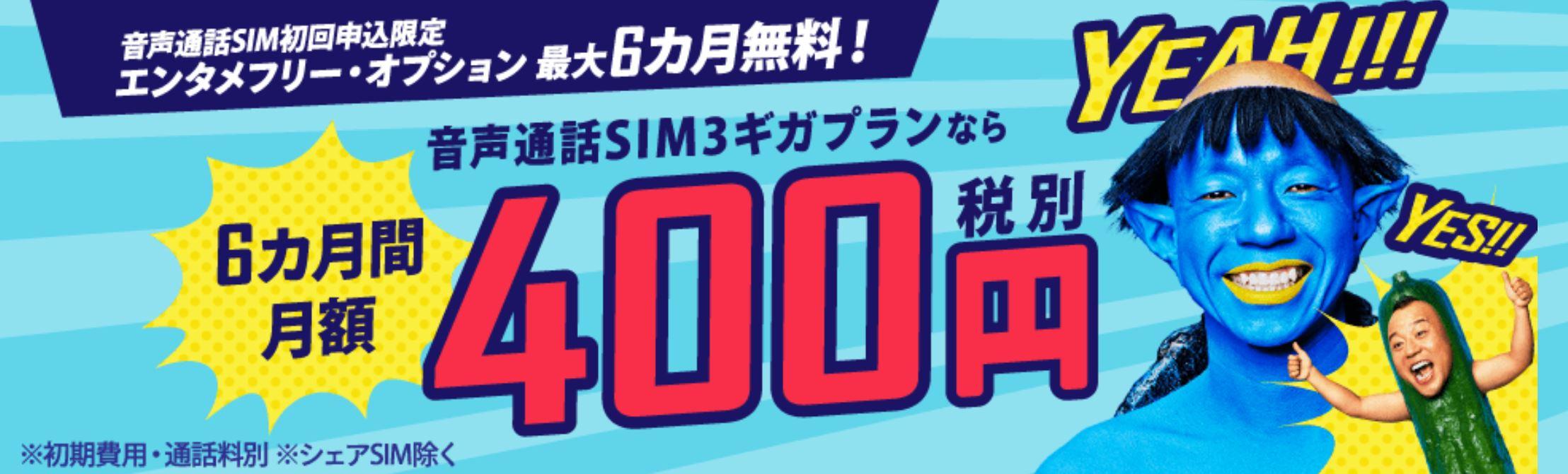格安SIM_比較_biglobemobile_BIGLOBEモバイル_キャンペーン_お得_月額料金値引き&エンタメフリーオプション6ヶ月無料キャンペーン